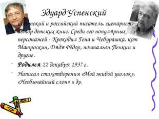 Эдуард Успенский Советский и российский писатель, сценарист, автор детских кн