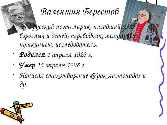 Валентин Берестов Это русский поэт, лирик, писавший для взрослых и детей, пер...