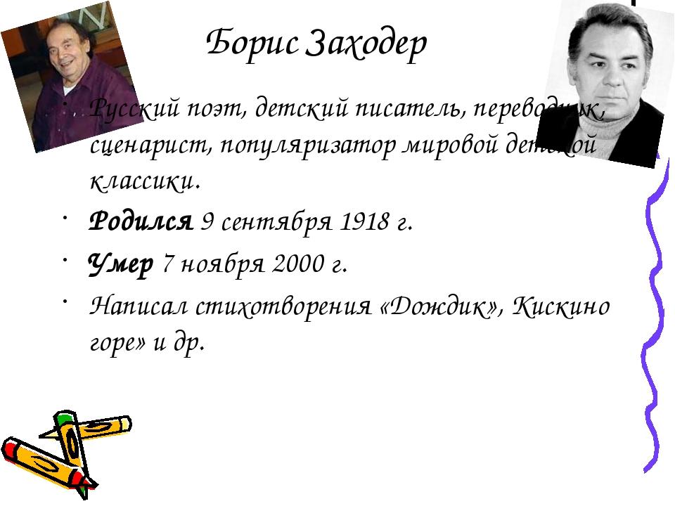 Борис Заходер Русский поэт, детский писатель, переводчик, сценарист, популяри...