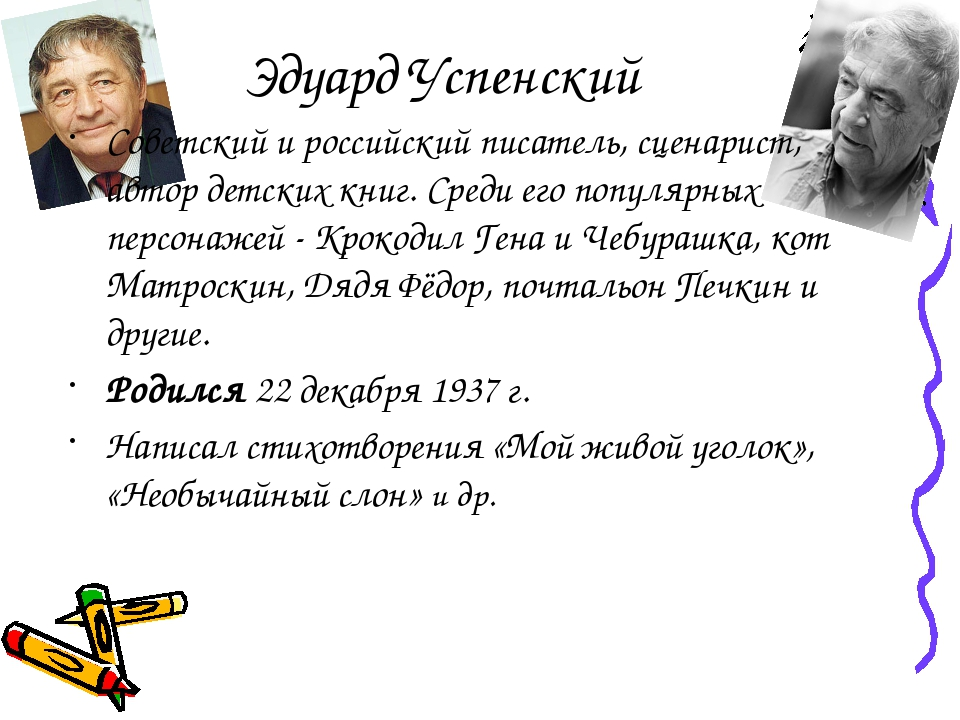 Эдуард Успенский Советский и российский писатель, сценарист, автор детских кн...