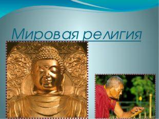 Мировая религия - Буддизм Подготовили Блинова Алина и Чекулдаева Софья