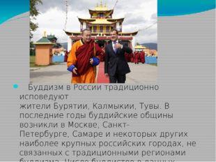 Буддизм в Россиитрадиционно исповедуют жителиБурятии,Калмыкии,Тувы. В по