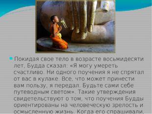 Покидая свое тело в возрасте восьмидесяти лет, Будда сказал: «Я могу умереть