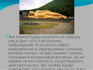 Все Учение Будды нацелено на природу ума и дает пути к ее полному пробуждени