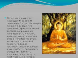 После нескольких лет наблюдения за своим сознанием Будда Шакьямуни пришёл к