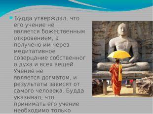 Будда утверждал, что его учение не являетсябожественным откровением, а полу