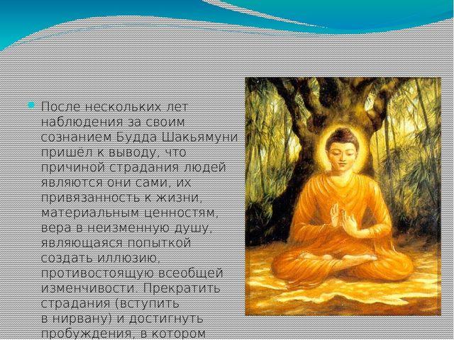 После нескольких лет наблюдения за своим сознанием Будда Шакьямуни пришёл к...
