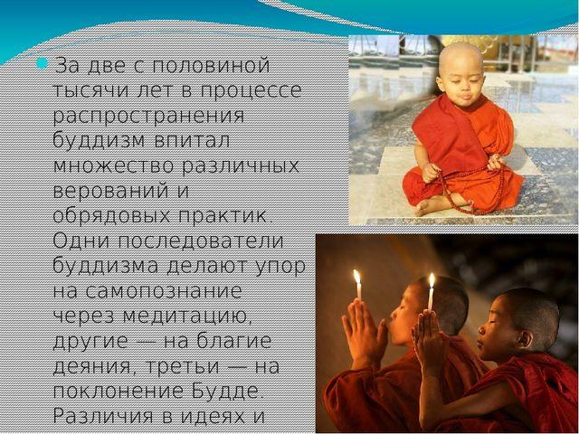 За две с половиной тысячи лет в процессе распространения буддизм впитал множ...