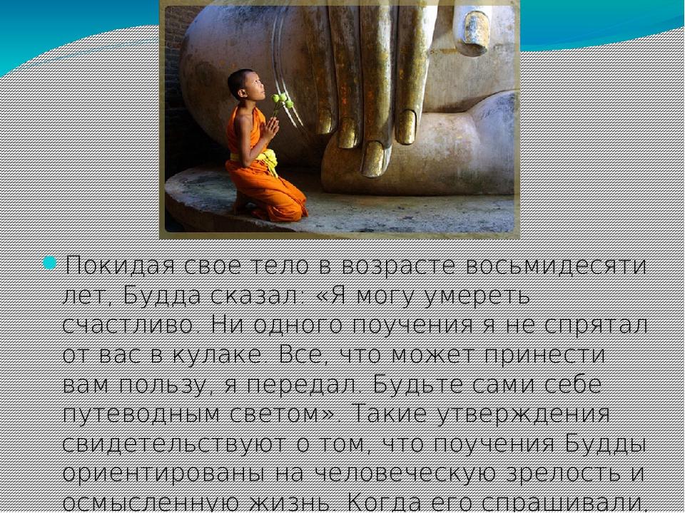 Покидая свое тело в возрасте восьмидесяти лет, Будда сказал: «Я могу умереть...