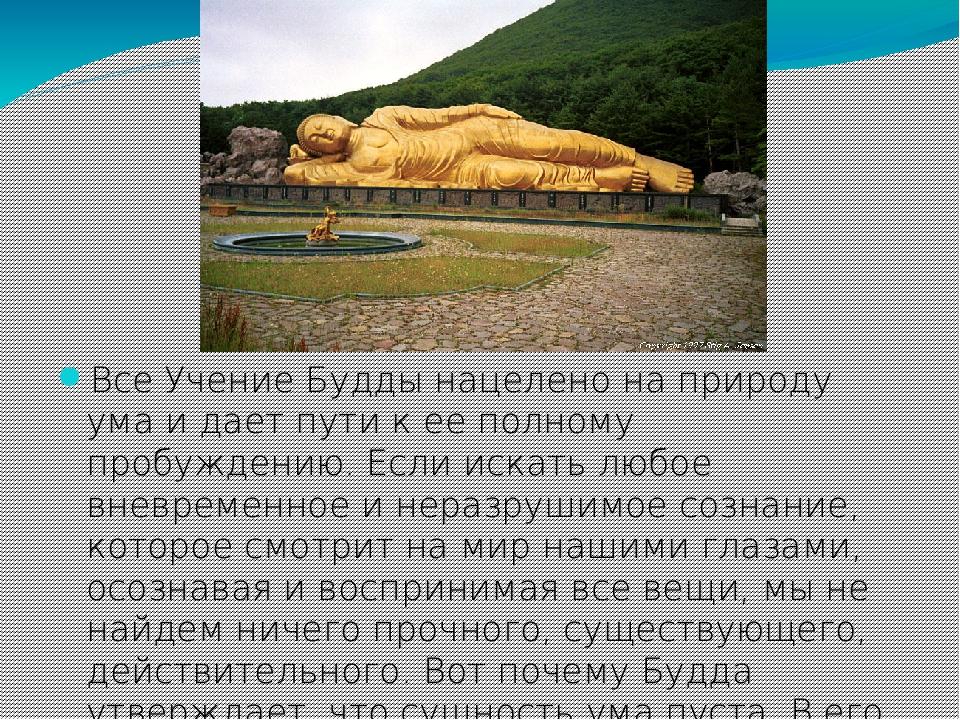 Все Учение Будды нацелено на природу ума и дает пути к ее полному пробуждени...