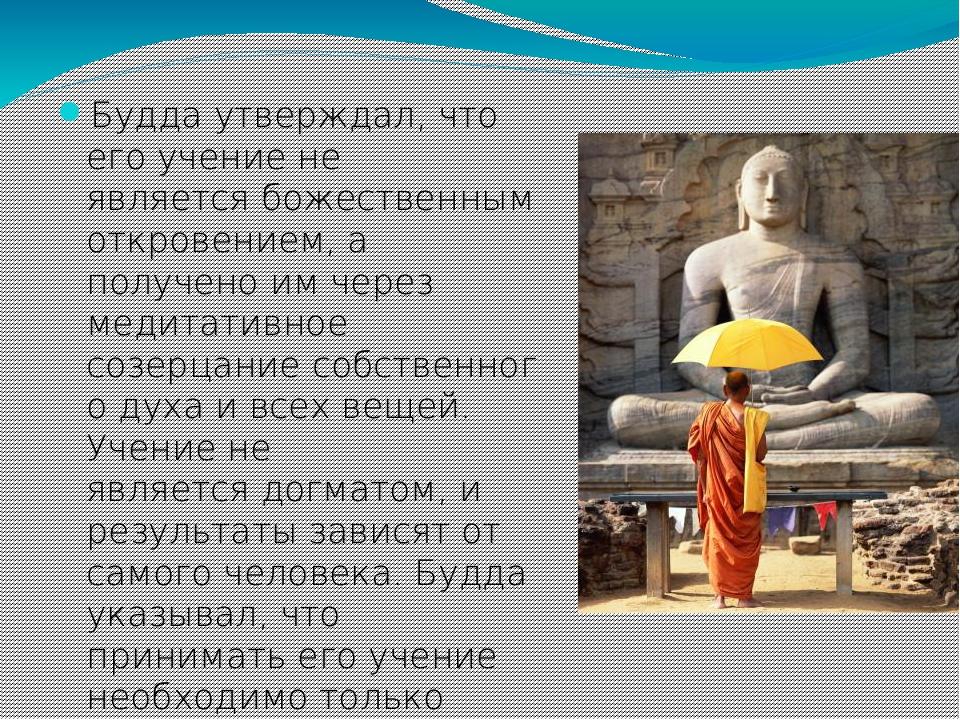 Будда утверждал, что его учение не являетсябожественным откровением, а полу...