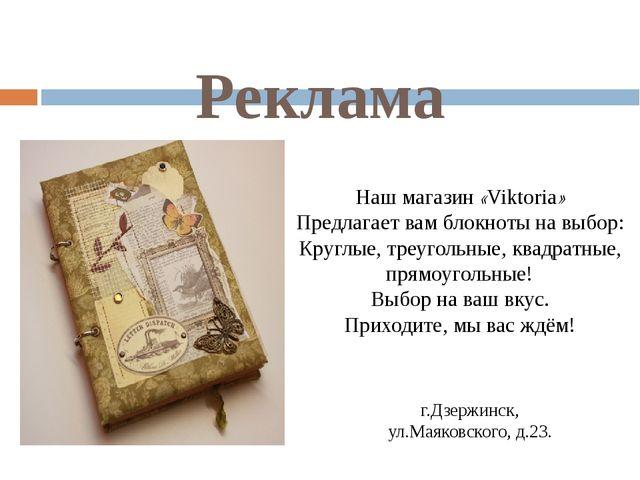 Реклама Наш магазин «Viktoria» Предлагает вам блокноты на выбор: Круглые, тре...