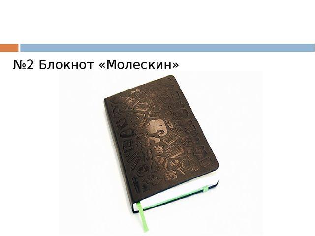 №2 Блокнот «Молескин»
