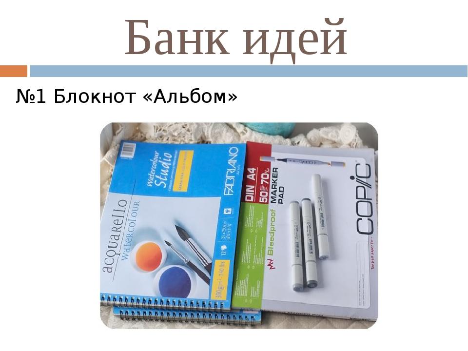 Банк идей №1 Блокнот «Альбом»