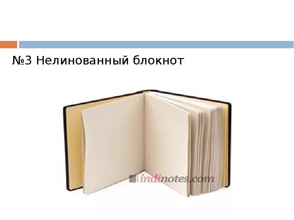 №3 Нелинованный блокнот