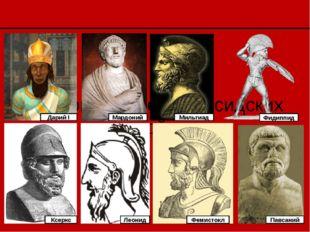 Персонажи греко-персидских войн Дарий I Мардоний Мильтиад Фидиппид Ксеркс Ле