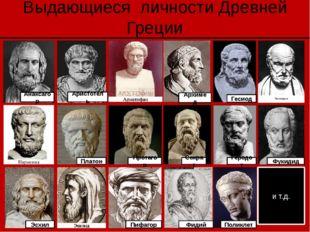 Выдающиеся личности Древней Греции Анаксагор Аристотель Архимед Гесиод Платон