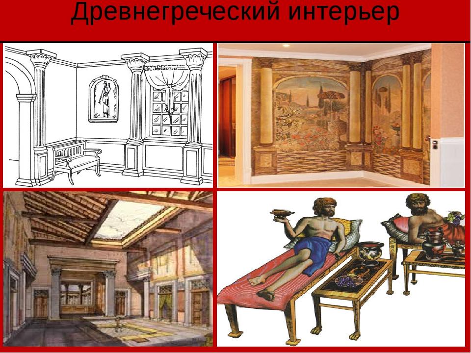 Древнегреческий интерьер