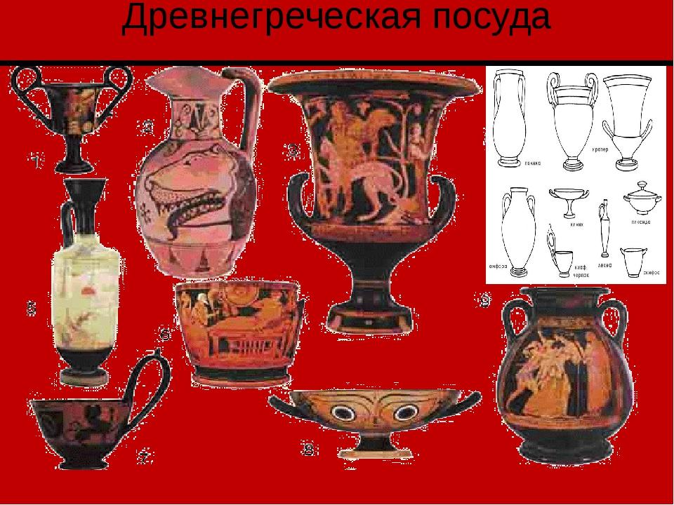 Древнегреческая посуда