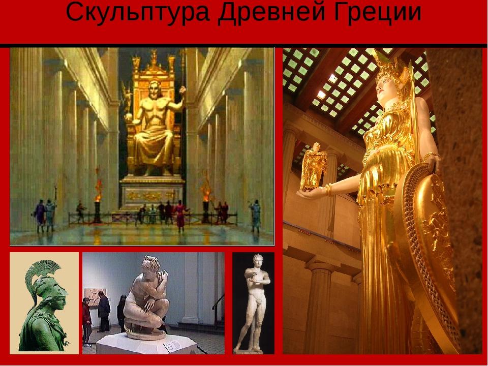 Скульптура Древней Греции