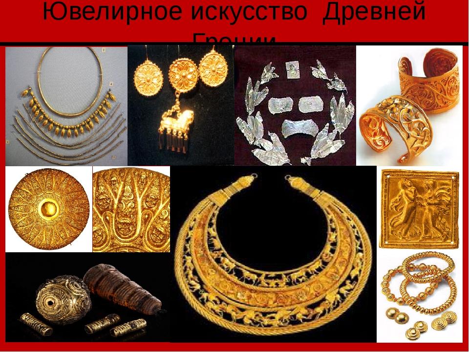 Ювелирное искусство Древней Греции