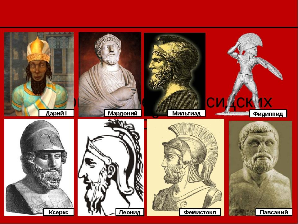 Персонажи греко-персидских войн Дарий I Мардоний Мильтиад Фидиппид Ксеркс Ле...