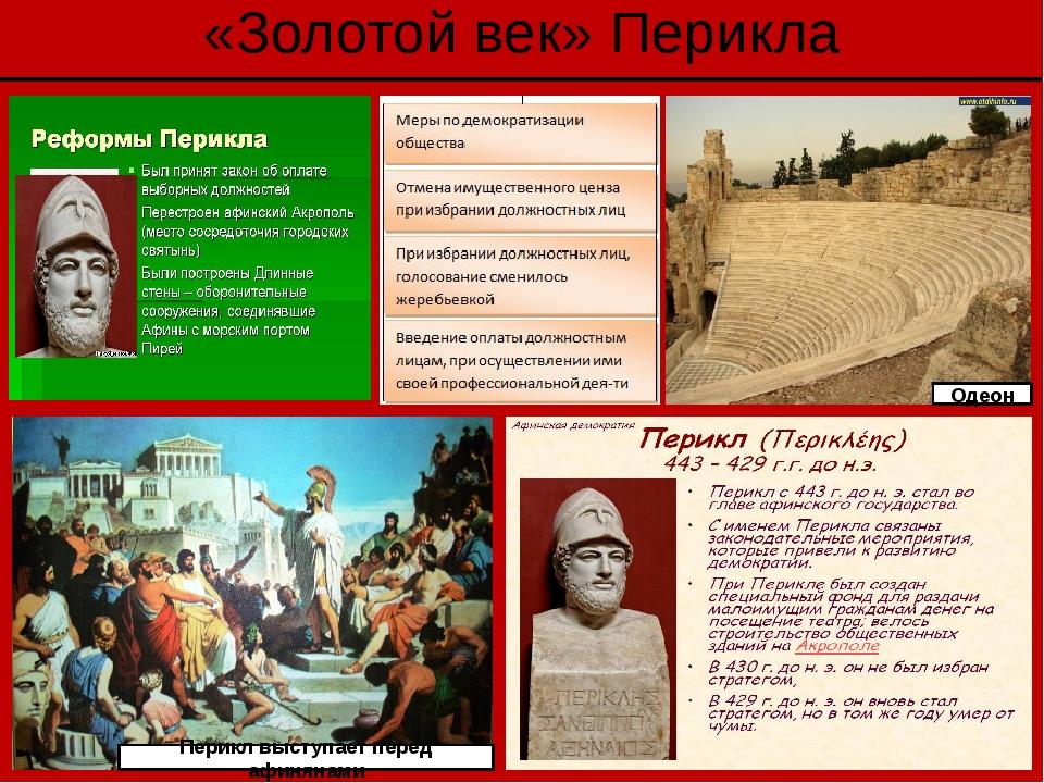 «Золотой век» Перикла Одеон Перикл выступает перед афинянами