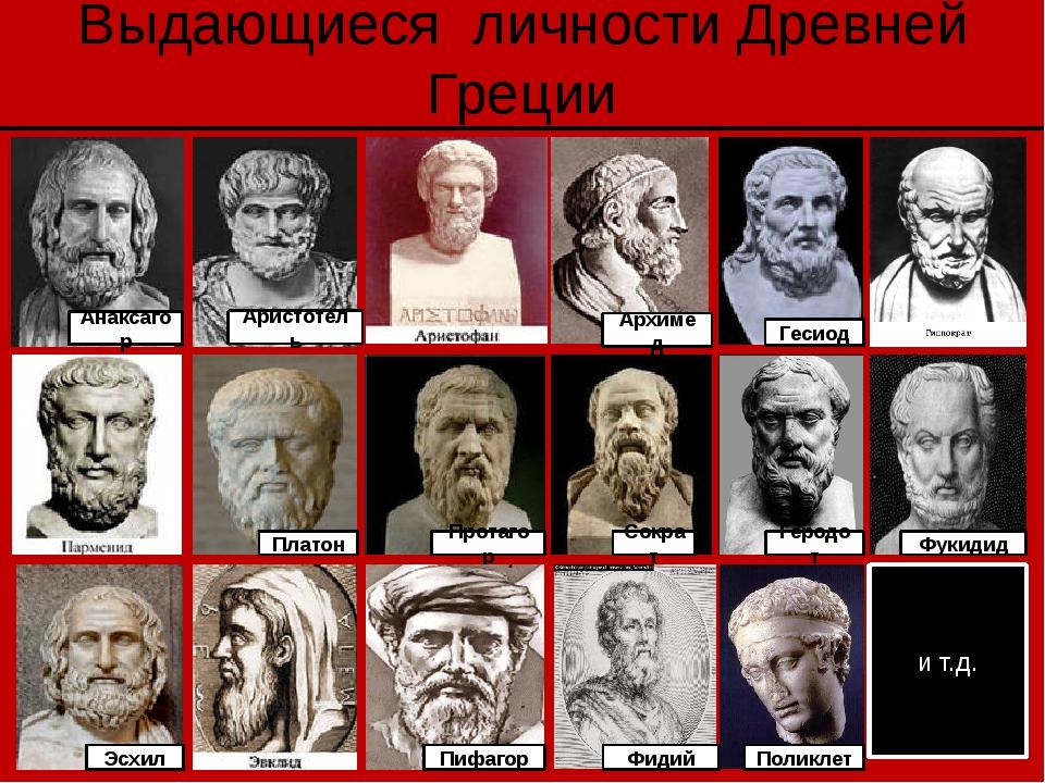 Выдающиеся личности Древней Греции Анаксагор Аристотель Архимед Гесиод Платон...