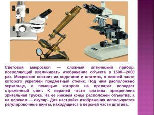 Световой микроскоп — сложный оптический прибор, позволяющий увеличивать изобр