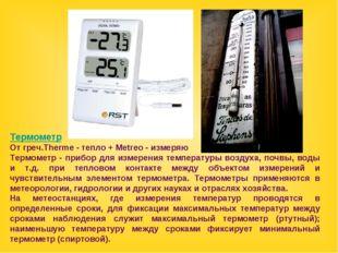 Термометр От греч.Therme - тепло + Metreo - измеряю Термометр - прибор для из