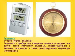 Гигрометр От греч. Hygros - влажный Гигрометр - прибор для измерения влажност