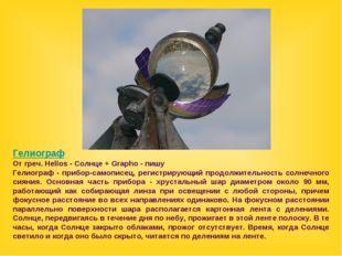 Гелиограф От греч. Helios - Солнце + Grapho - пишу Гелиограф - прибор-самопис