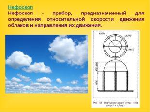 Нефоскоп Нефоскоп - прибор, предназначенный для определения относительной ско