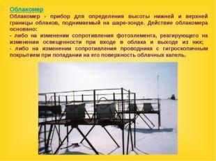 Облакомер Облакомер - прибор для определения высоты нижней и верхней границы