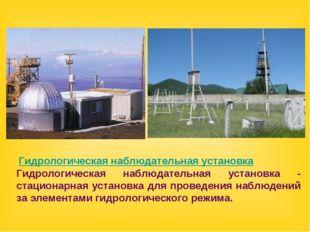 Гидрологическая наблюдательная установка Гидрологическая наблюдательная уста