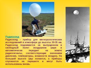 Радиозонд Радиозонд - прибор для метеорологических исследований в атмосфере д