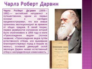 Чарлз Ро́берт Да́рвин (1809—1882)— английский натуралист и путешественник, о