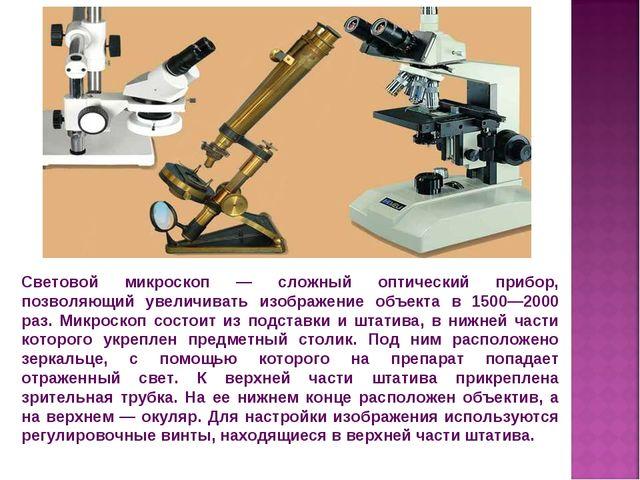 Световой микроскоп — сложный оптический прибор, позволяющий увеличивать изобр...