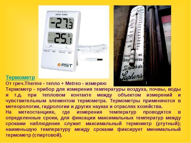 Термометр От греч.Therme - тепло + Metreo - измеряю Термометр - прибор для из...