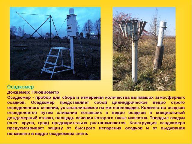 Осадкомер Дождемер; Плювиометр Осадкомер - прибор для сбора и измерения колич...