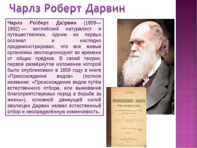 Чарлз Ро́берт Да́рвин (1809—1882)— английский натуралист и путешественник, о...