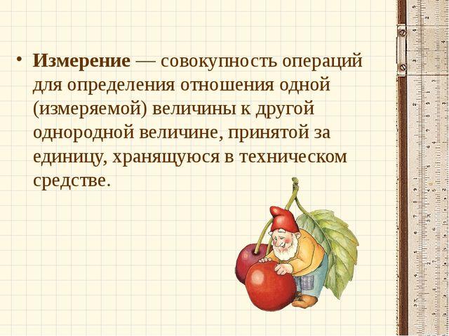 Измерение— совокупность операций для определения отношения одной (измеряемой...