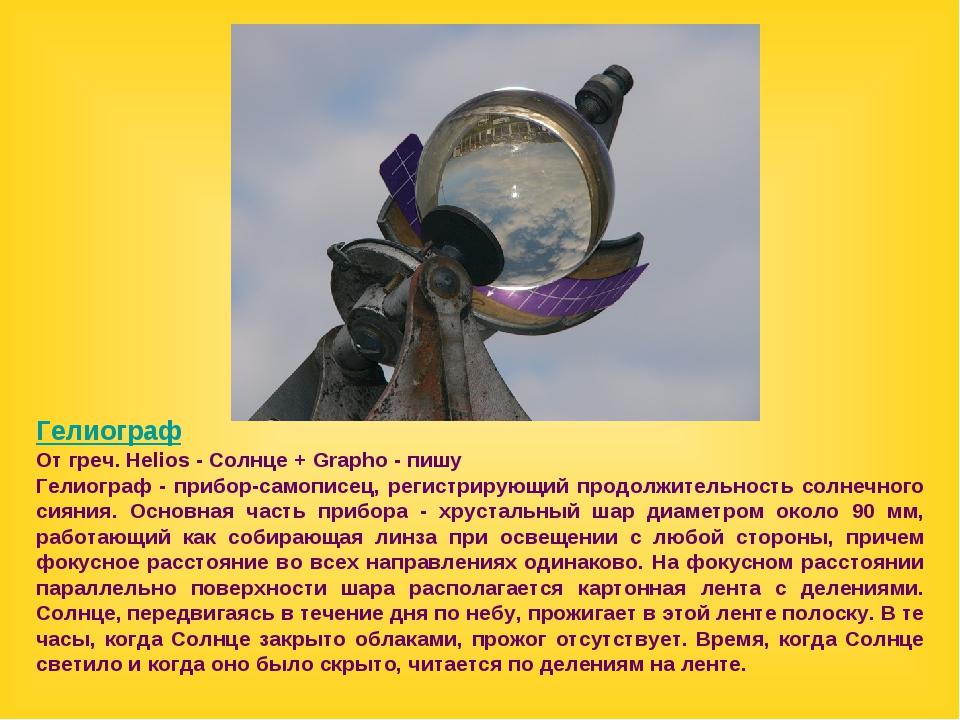 Гелиограф От греч. Helios - Солнце + Grapho - пишу Гелиограф - прибор-самопис...