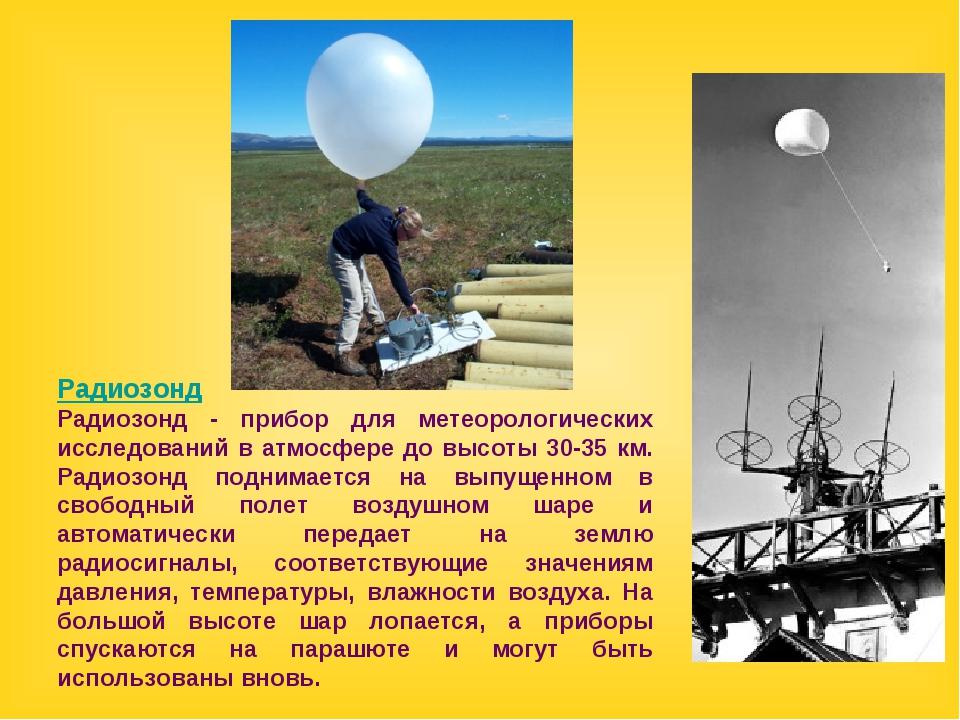Радиозонд Радиозонд - прибор для метеорологических исследований в атмосфере д...