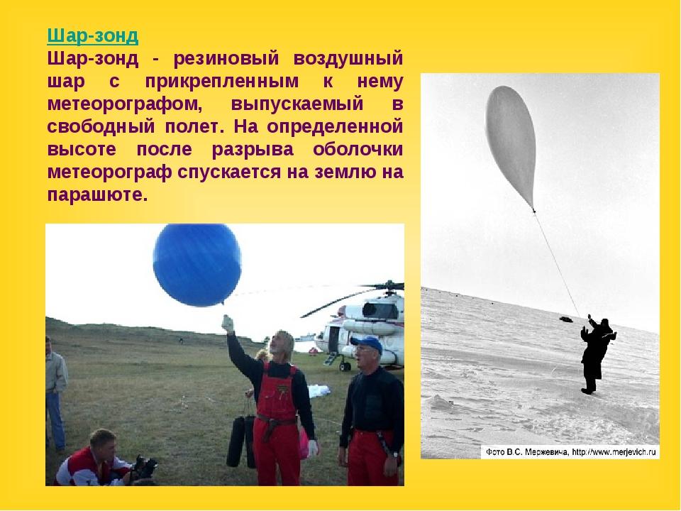 Шар-зонд Шар-зонд - резиновый воздушный шар с прикрепленным к нему метеорогра...