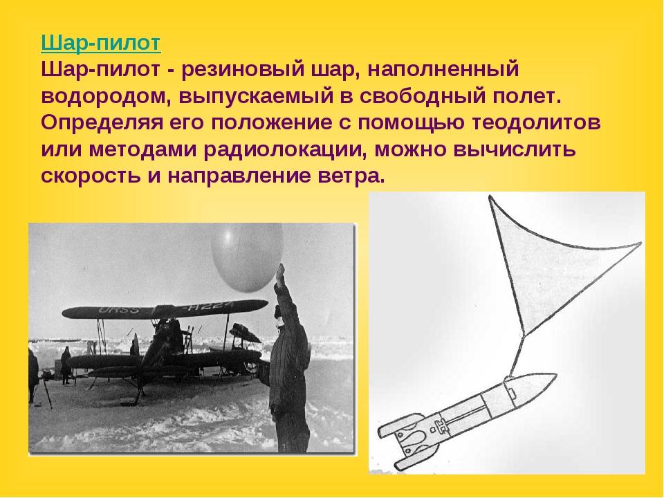 Шар-пилот Шар-пилот - резиновый шар, наполненный водородом, выпускаемый в сво...