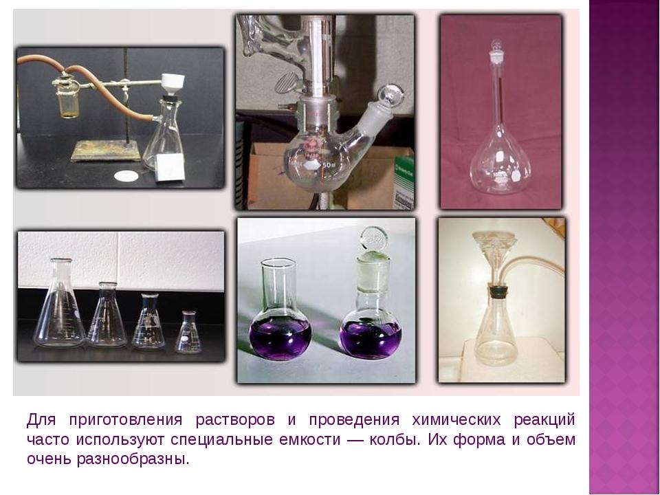Для приготовления растворов и проведения химических реакций часто используют...