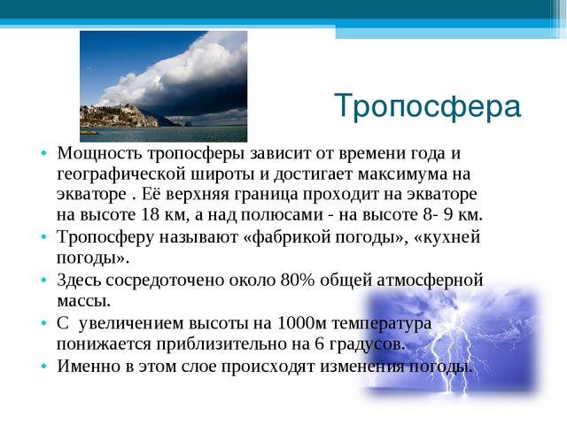Тропосфера Мощность тропосферы зависит от времени года и географической широт...