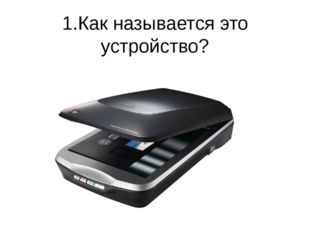 1.Как называется это устройство?