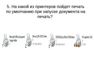 5. На какой из принтеров пойдет печать по умолчанию при запуске документа на